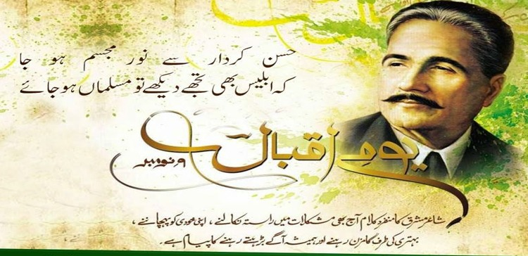 ALLAMA IQBAL'S 143RD BIRTH ANNIVERSARY