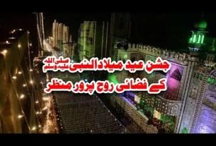 Eid Milad un Nabi (saww)