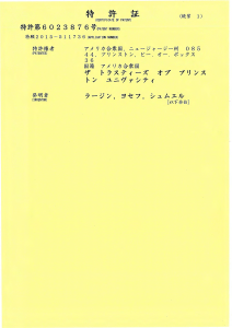 certificate-of-patent-c3-00002