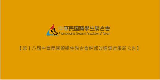 【第十八屆中華民國藥學生聯合會幹部改選事宜最新公告】