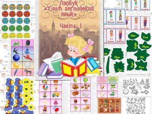 Лэпбук, английский язык, купить, скачать, шаблоны, игрушки, продукты, семья