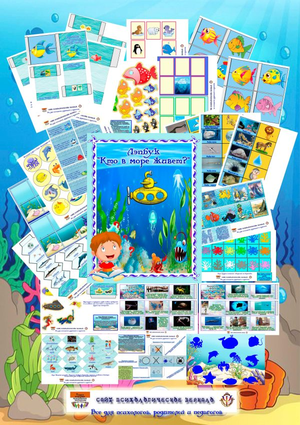 Лэпбук, купить, скачать, шаблоны, кто в море живет, морские жители, морские обитатели