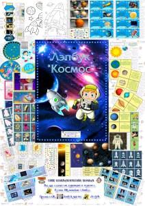 Лэпбук, космос, гагарин, солнечная система, планеты, купить, кармашки, своими руками, лепбук