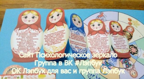 загадки, загорская, лэпбук, матрешка, по росту, полхов-майден, семеновская, стихи