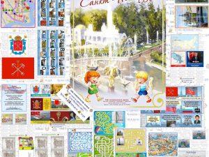 Лэпбук, Санкт-Петербург, скачать, достопримечательности, для детей, купить, путешествие