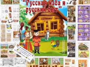 Лэпбук, изба, русские, шаблон, кармашки, печь, загадки, приметы, пословицы, части избы, игры ольги дорохиной,