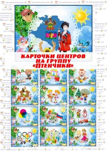 "Карточки центров на группу ""Птенчики"""