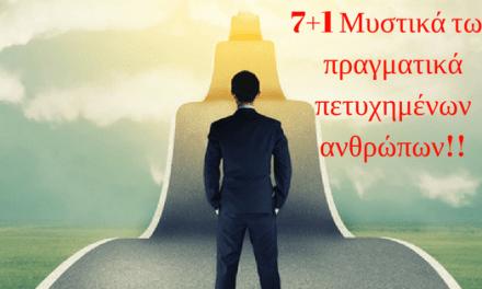 7+1 Μυστικά των πραγματικά πετυχημένων ανθρώπων!!