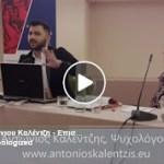 Πως σχετίζεται η βία με την προσωπική ανάπτυξη; – Εισήγηση Αντωνίου Καλέντζη