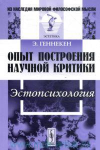hennequin-new