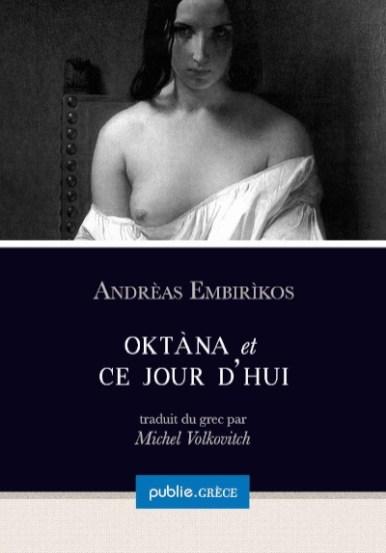 embirikos-oktana-02