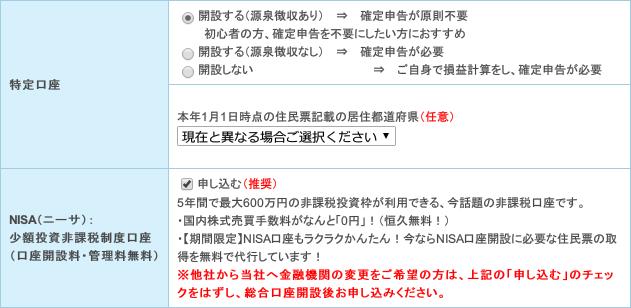 sbi_tokutei_nisa