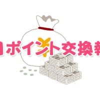6月のポイント交換報告|実録主婦のネット収入