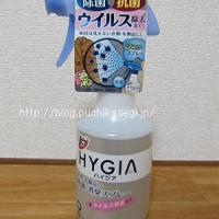 トップHYGIA(ハイジア)の口コミ|消臭スプレーモニター当選