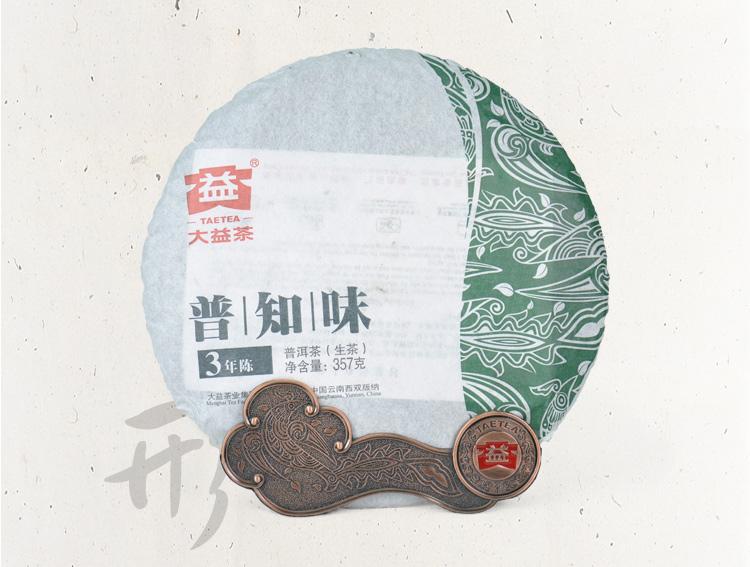 Pǔ zhīwèi sān nián chén 301