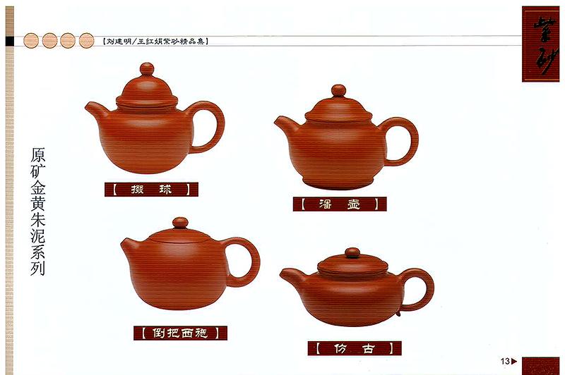 Wanghongjuan ป้านชา (9)