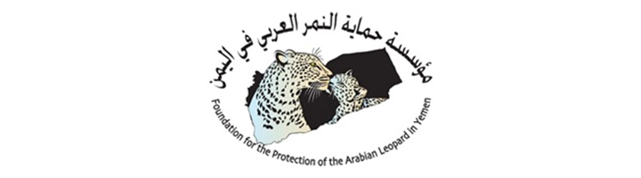 YemeniLeopardFoundation