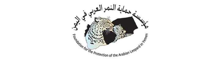 YemeniLeopardFoundation