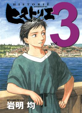 Historie by Iwaaki Hitoshi
