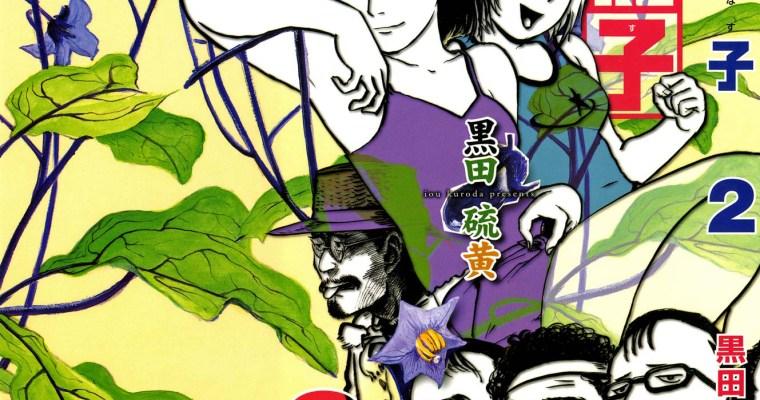 Spotlight: Iou Kuroda