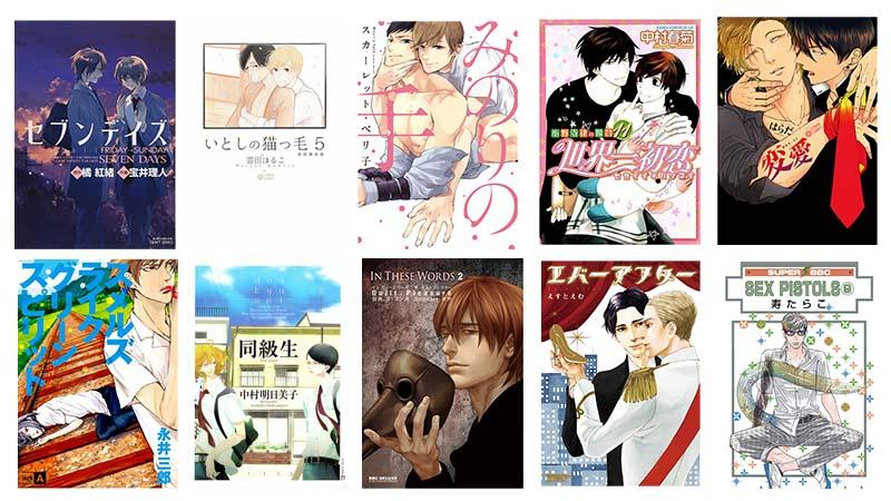 The Bl Manga Starter Kit Otaku Champloo