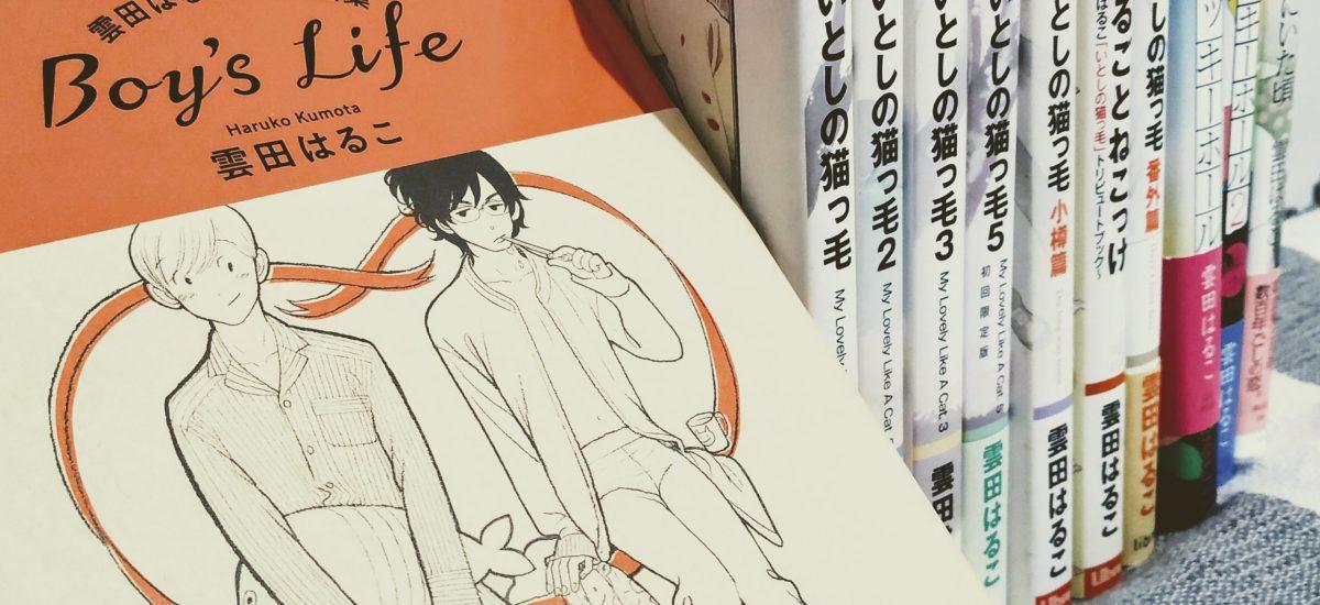 Spotlight: Kumota Haruko