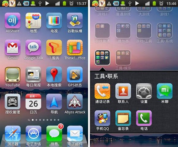 Espier launcher tema de iphone para android for Temas anime para android