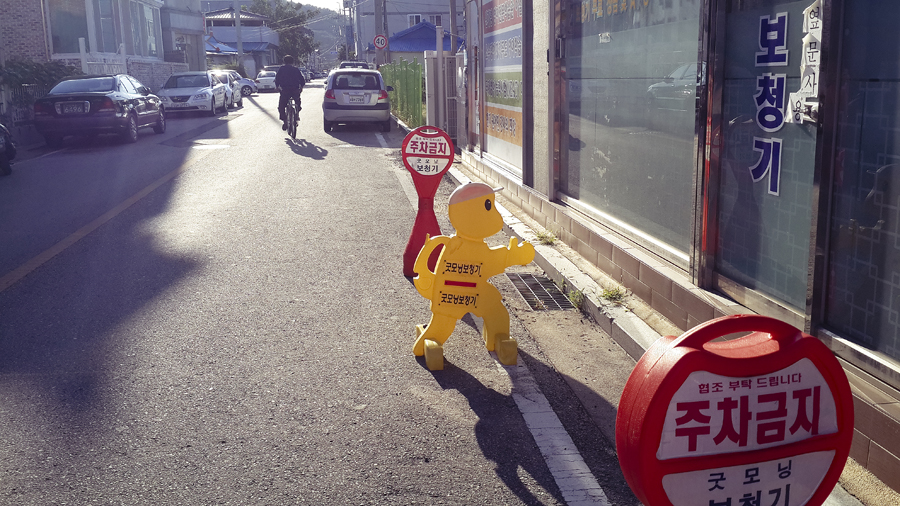Cute plastic barrier in Sangju, South Korea.