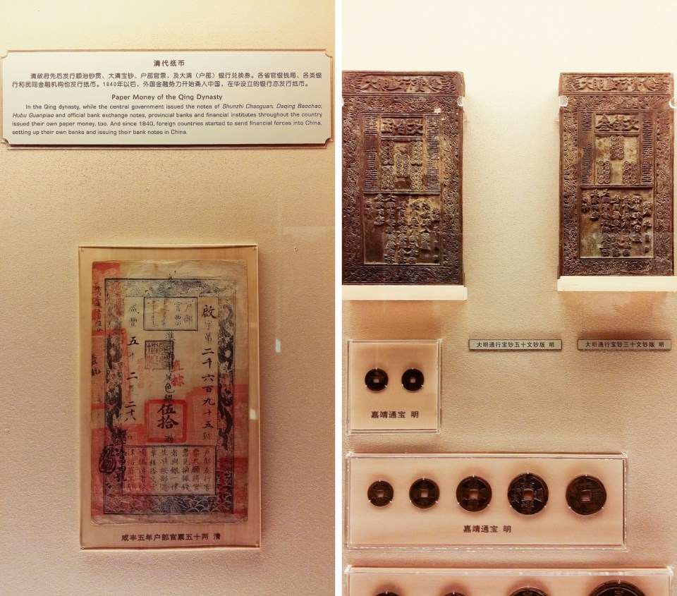 Money of the Qing and Ming Dynasty at the Shanghai Museum.