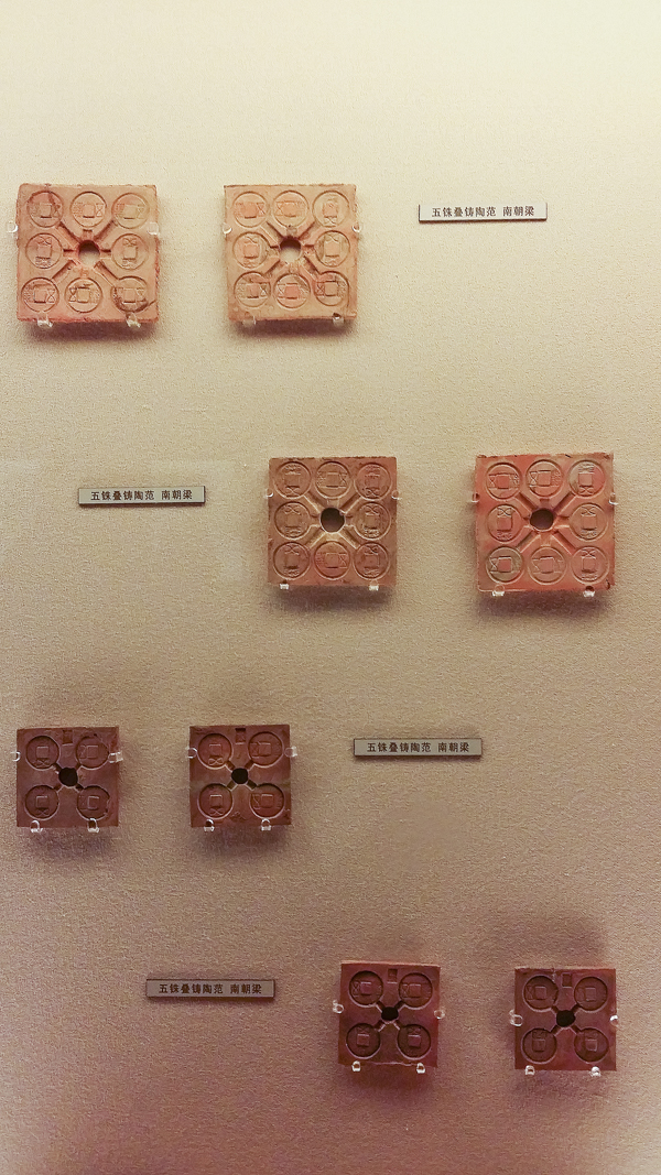 Coin moulds from the Liang Dynasty at the Shanghai Museum.