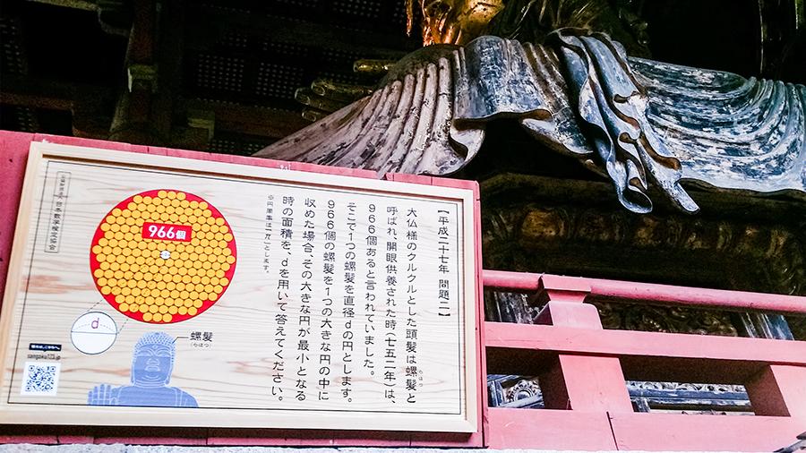 Sign detailing the intricacies of the buddha statue at Todaiji, Nara Park, Japan.
