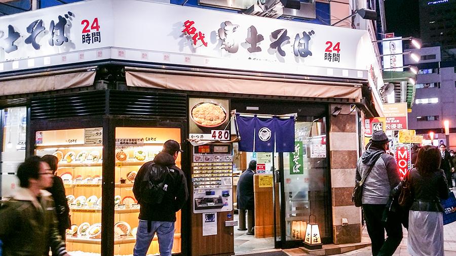 Fuji Soba shop at Akihabara in Tokyo, Japan.
