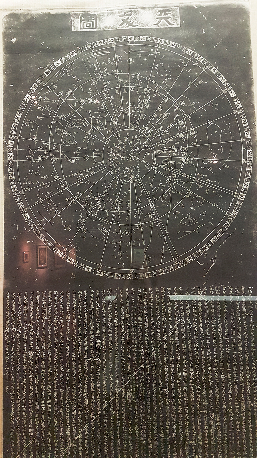 Chunyou Star Chart by Wang Zhiyuan, Ink impression of a stone-engraved carving in 1247 at the The Universe and Art: An Artistic Voyage Through Space exhibition, ArtScience Museum Singapore.