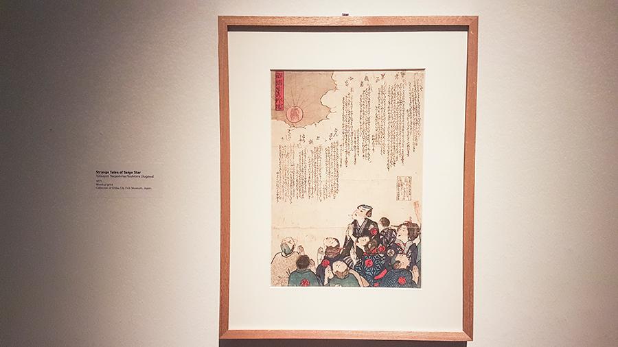 Strange Tales of Saigo Star, a woodcut print by Tatsugoro Nagashima (Yoshitora Utagawa) in 1877 on display at the The Universe and Art: An Artistic Voyage Through Space exhibition, ArtScience Museum Singapore.
