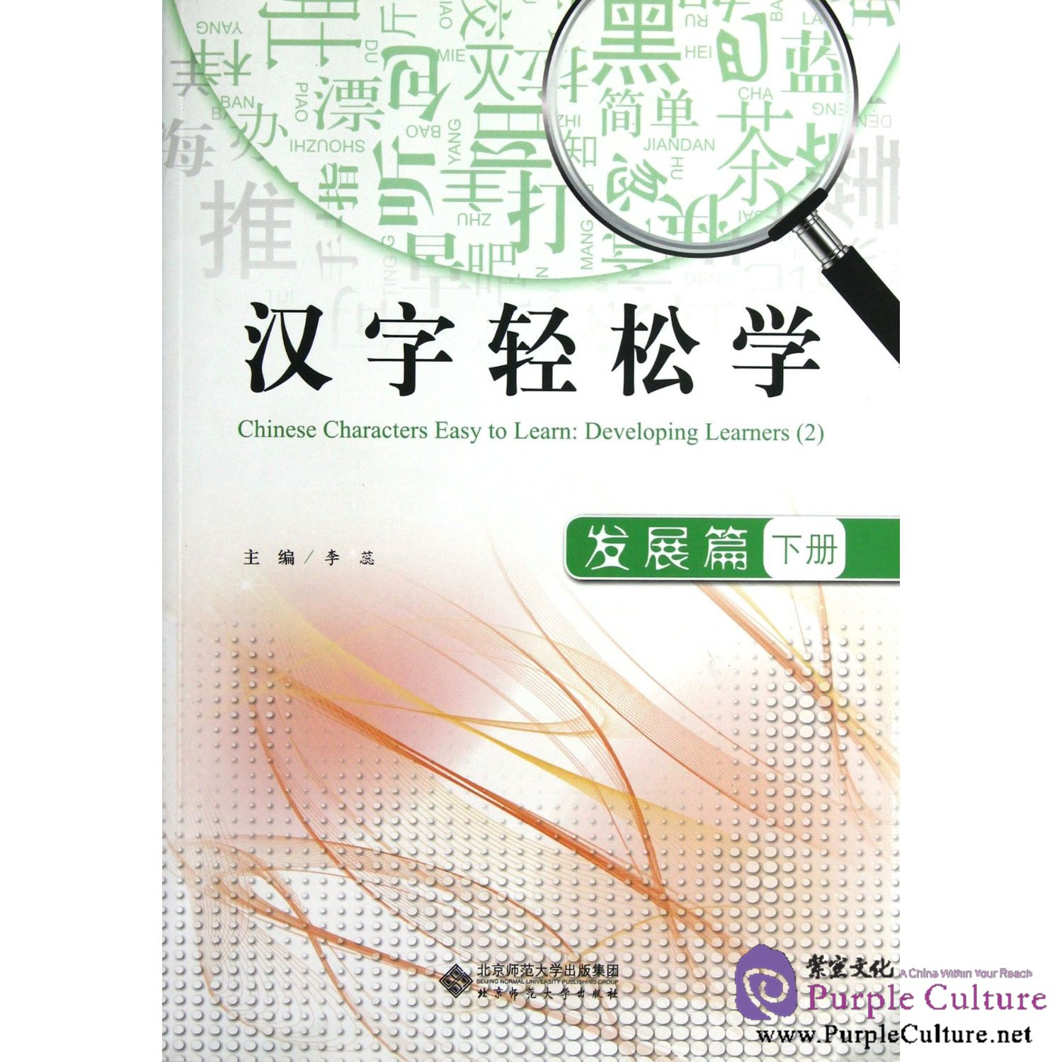 Chinese Characters Easy To Learn Developing Learners 2