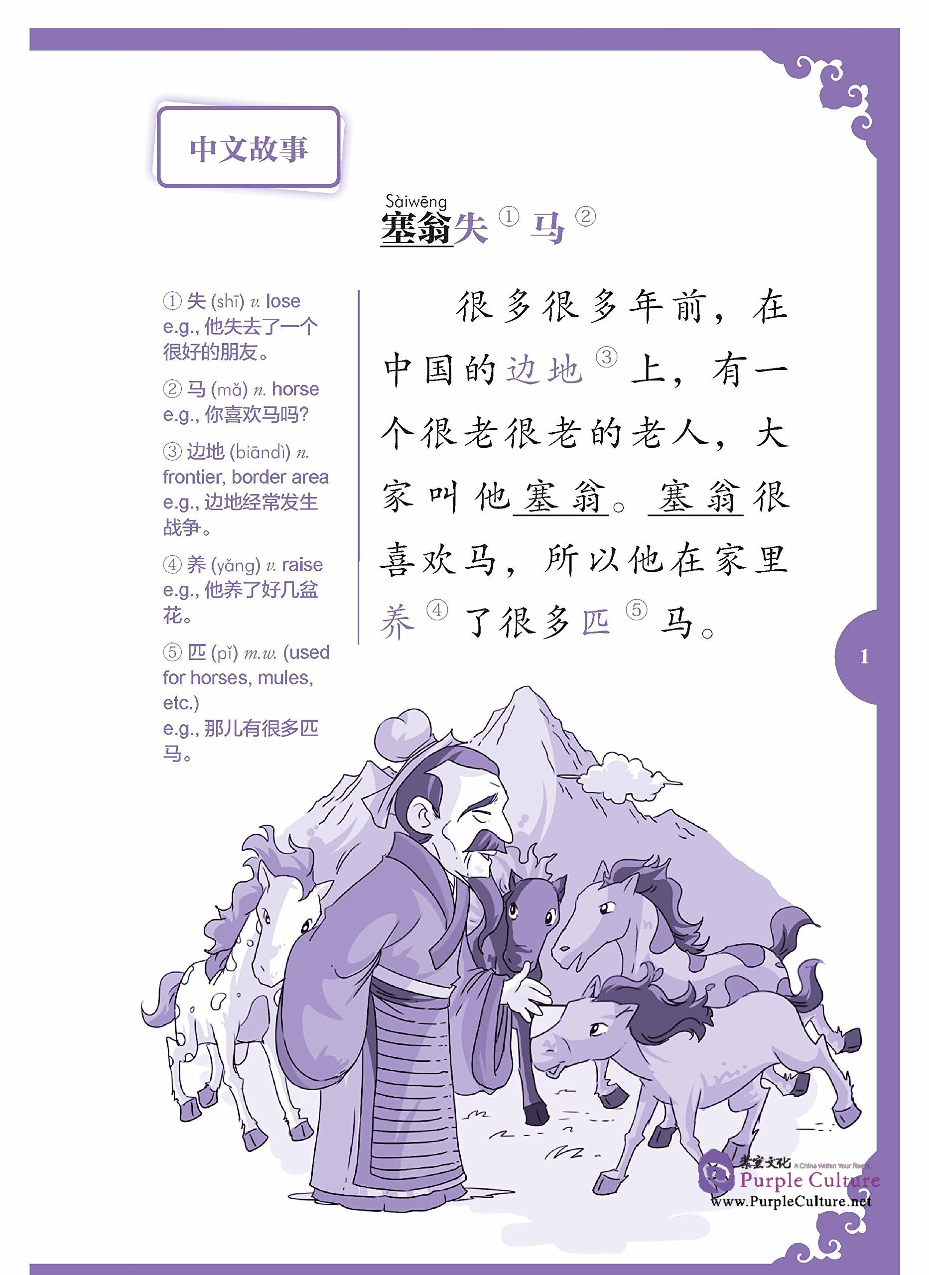 Rainbow Bridge Graded Chinese Reader Starter 150