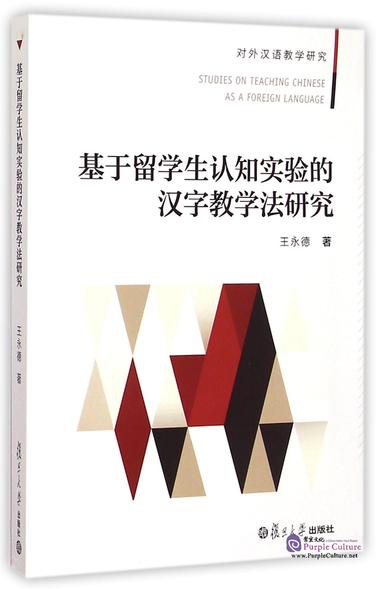 Stu S On Teaching Chinese As A Foreign Language By Wang