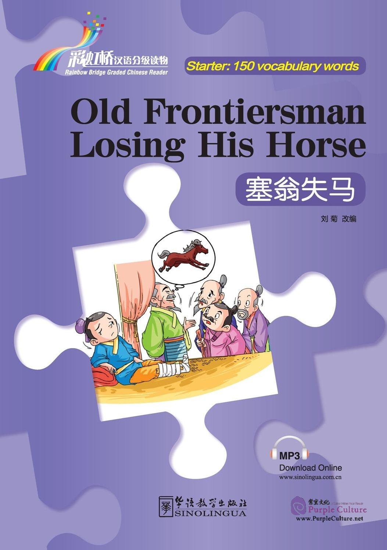 Rainbow Bridge Graded Chinese Reader Starter 150