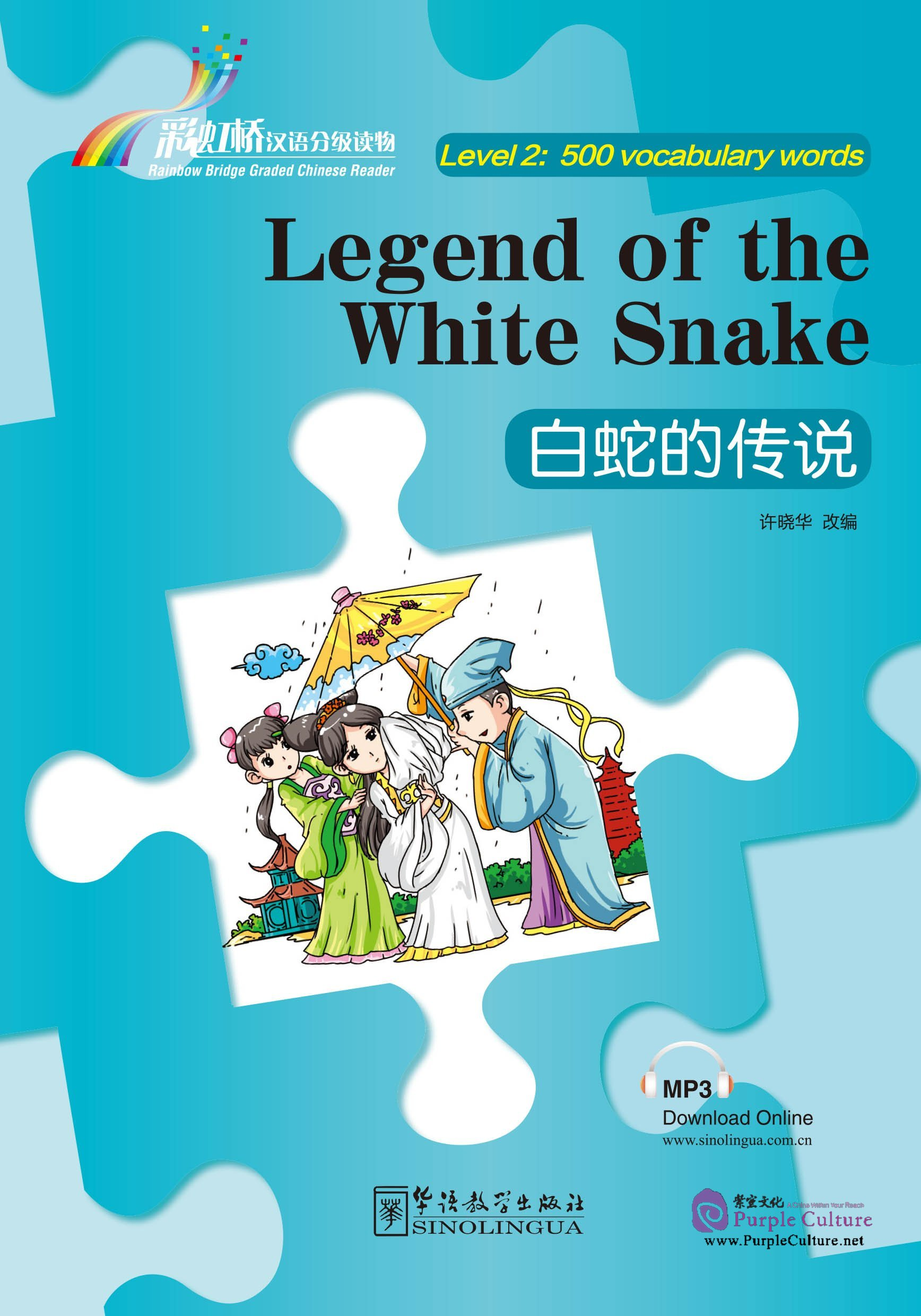 Rainbow Bridge Graded Chinese Reader Level 2 500 Vocabulary Words Legend Of The White Snake