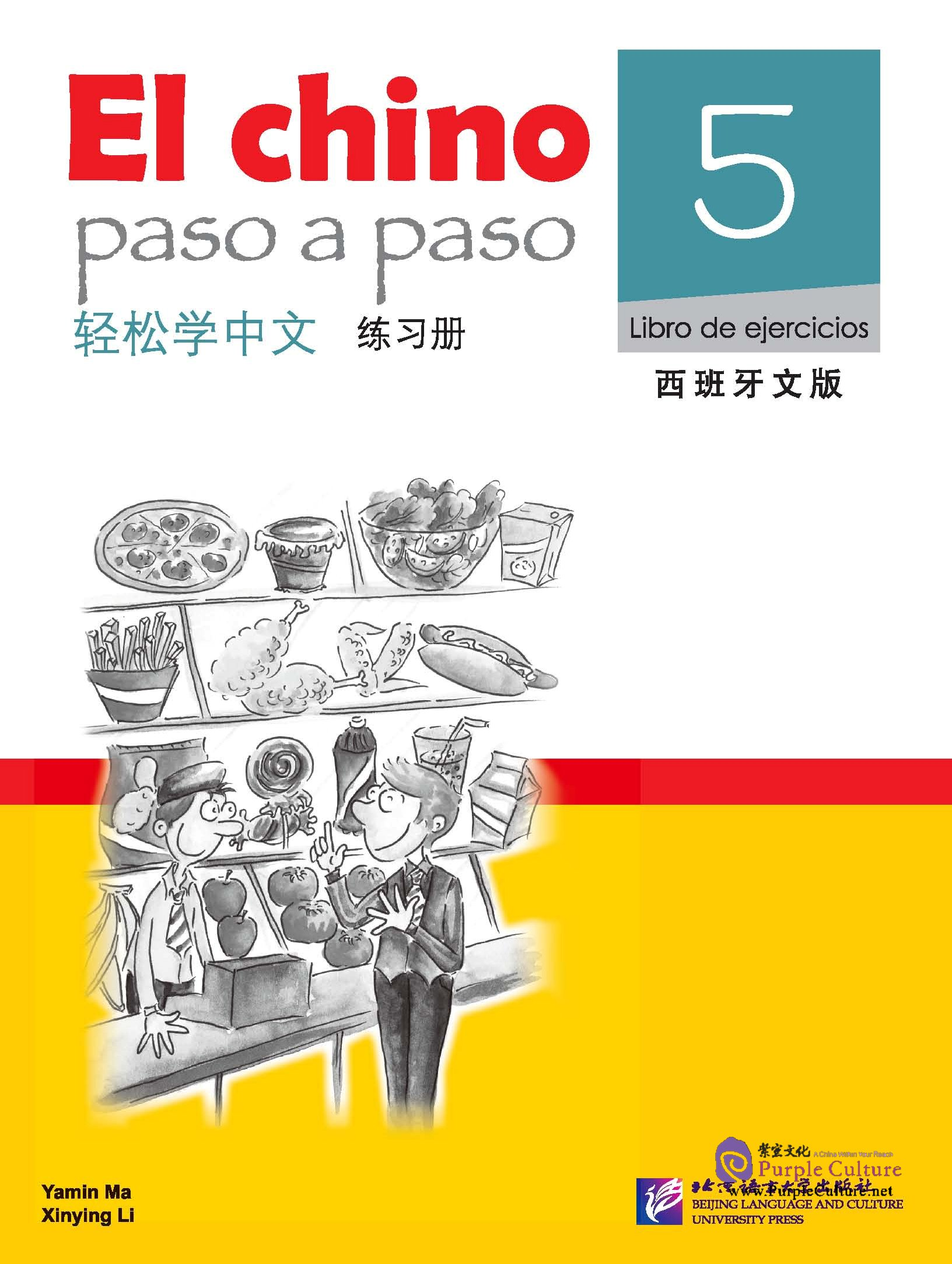 Easy Steps To Chinese Spanish Edition Workbook 5 By