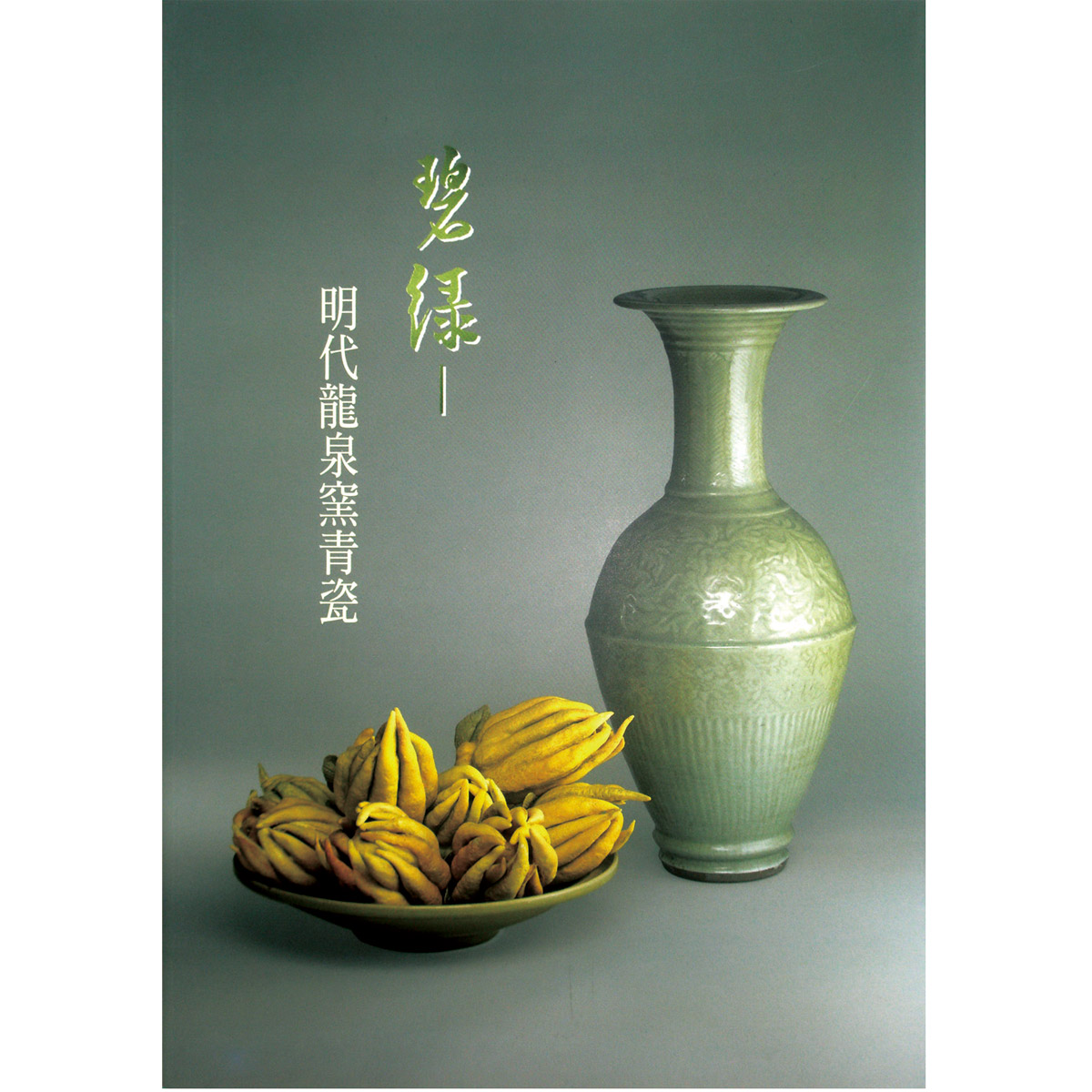 Green Longquan Celadon Of The Ming Dynasty In Chinese