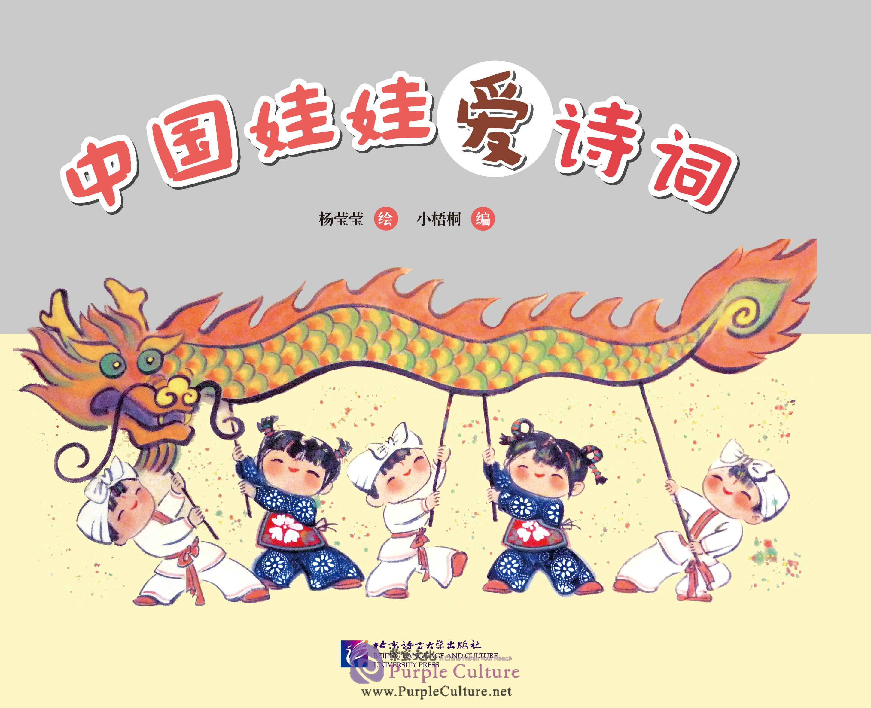 Chinese Kids Love Poems By Yang Yingying Isbn