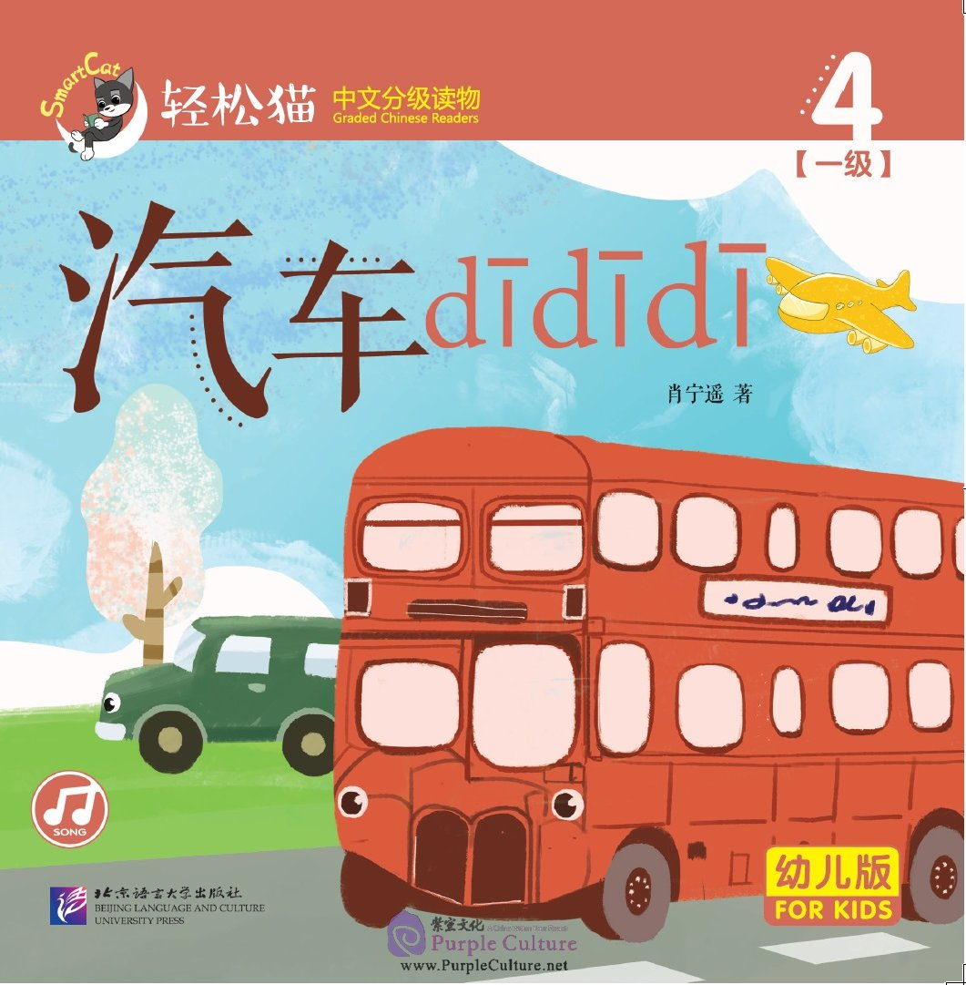 Smart Cat Graded Chinese Reader For Kids Level 1 Vol 4
