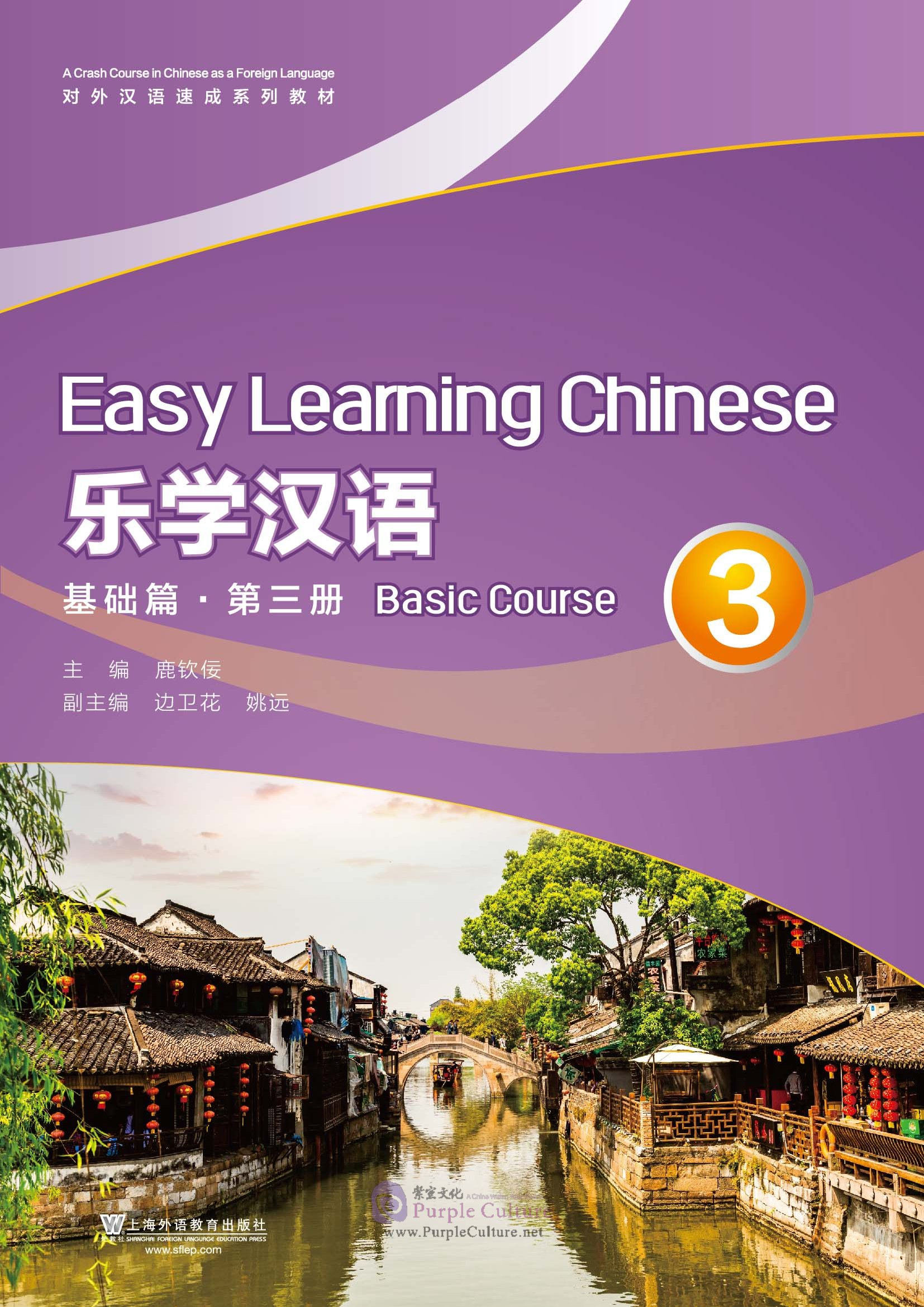 Easy Learning Chinese Basic Course 3 Isbn