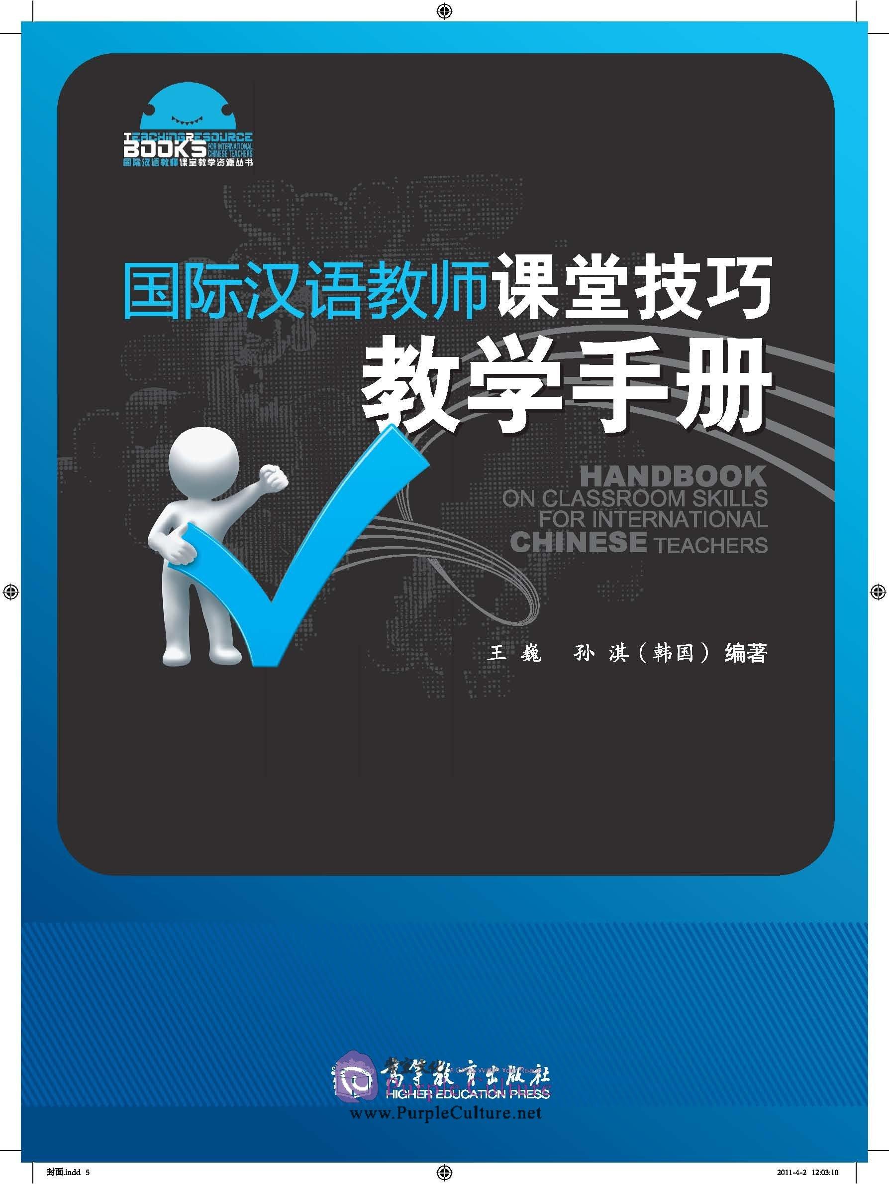 Handbook On Classroom Skills For International Chinese