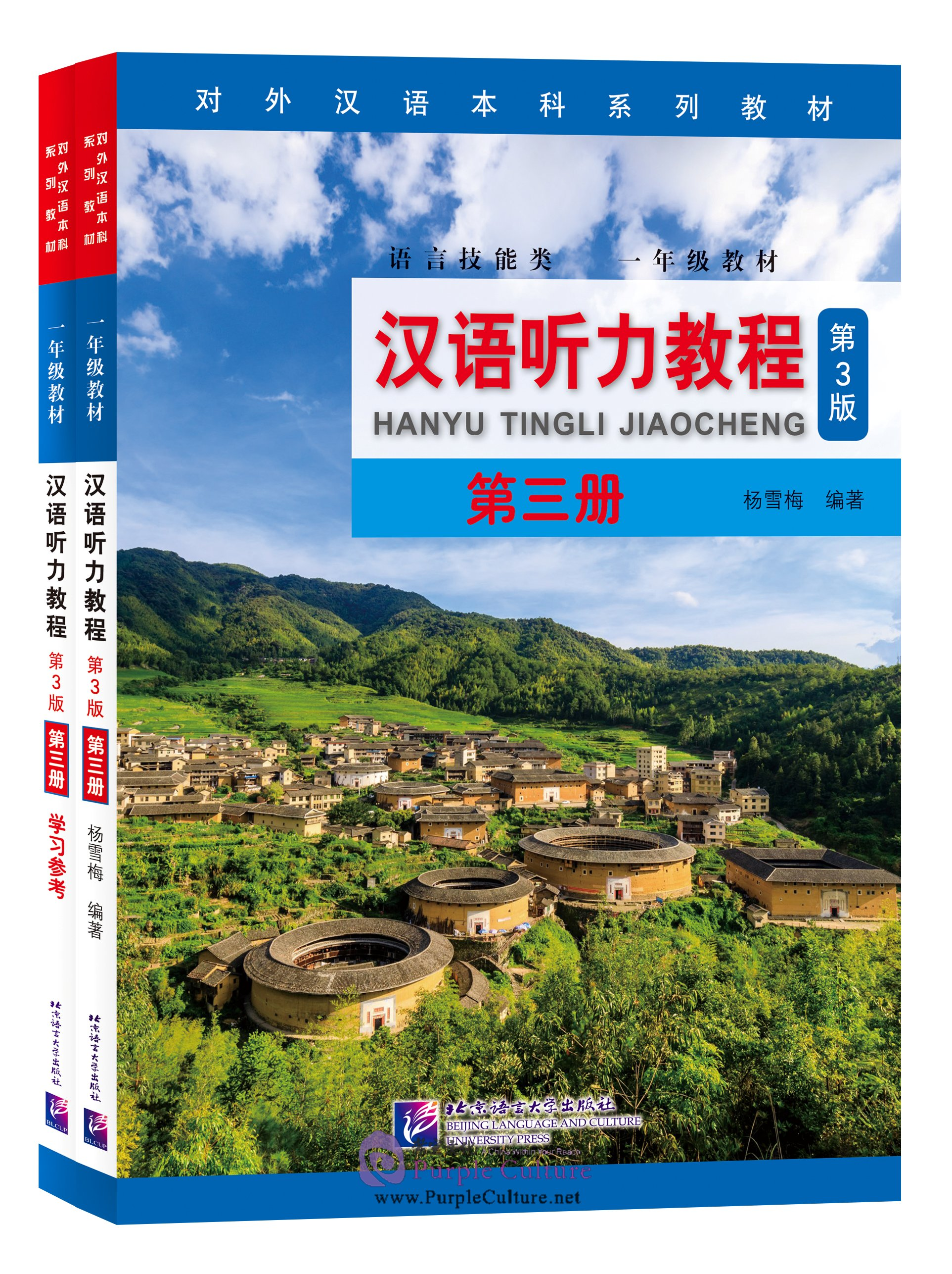 Chinese Listening Course 3rd Edition Book 3 By Yang