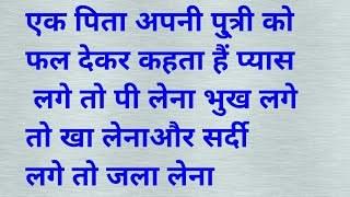 Bhuk lage to kha lena Pyas lage to pi lena with answer