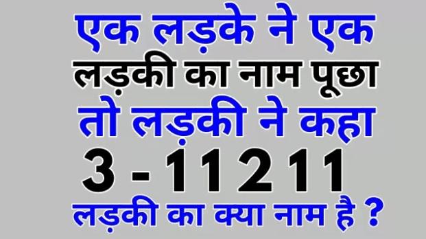 Riddles In Hindi