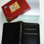 A Historical Aspect In the History of Malayalam Bible: Whole Malayalam Bible Posted in Unicode Language By An Atheist. മലയാളം ബൈബിള് യൂണീകോഡില് മലയാളം വെബ് ലോകത്തെ ഒ…