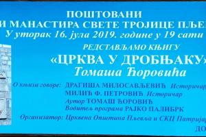 """У конаку манастира Свете Тројице  биће престављена књига """"Црква у Дробњаку"""", аутора Томаша Ћоровића"""